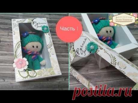 DIY КАК УПАКОВАТЬ КУКЛУ своими руками (1 часть) 🌺 TULINA  gift packaging for the doll (1 part)
