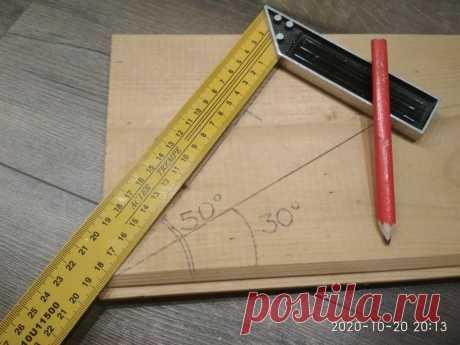 Как с помощью обычного строительного угольника быстро разметить углы: 10°, 20°, 30°, 40°, 50°, 60°, 70° и 80°?   Строю для себя   Пульс Mail.ru Любой угол можно построить с помощью обычного угольника