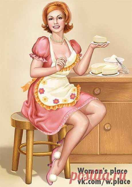 Woman's place Прекрасная женщина, лучшая хозяйка