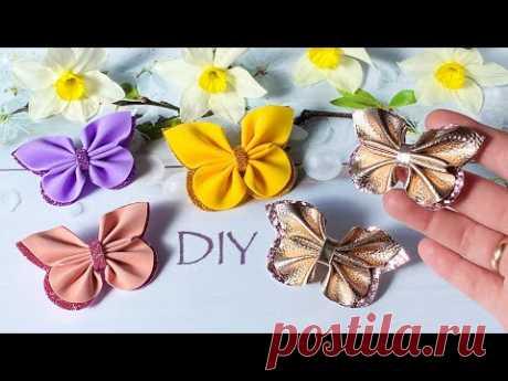 Бантик Бабочка Простой способ из Фоамирана или Кожи DIY Eva foam sheets  craft Hair bows butterflies