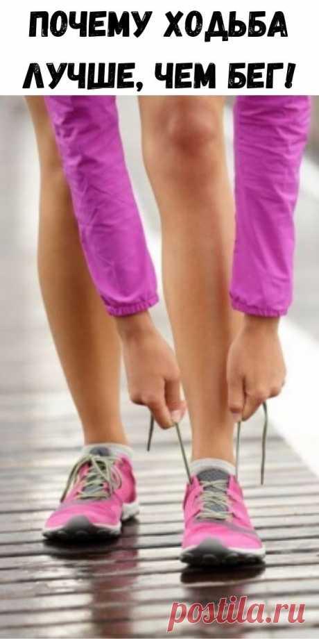 Почему ходьба лучше, чем бег! - Стильные советы