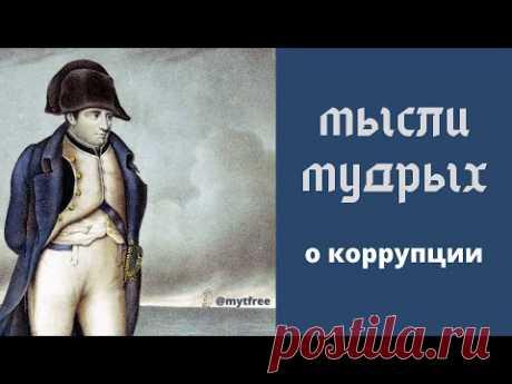 Как победить коррупцию. Наполеон Бонапарт. Мысли мудрых