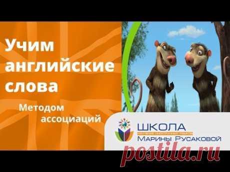 Как учить английские слова методом ассоциаций - Школа Марины Русаковой