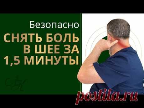 👍Делайте эти 2 простых упражнения для снятия боли и тяжести в шее и затылке. Доктор Картавенко