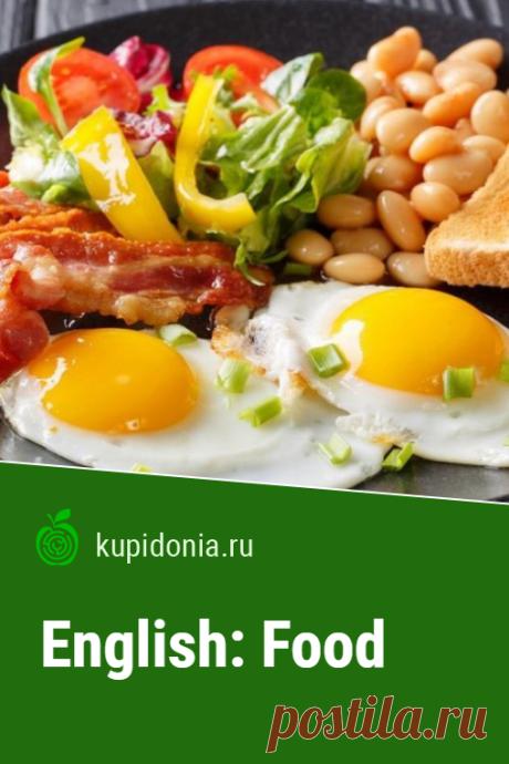 English: Food. Проверочный тест по английскому языку о еде.