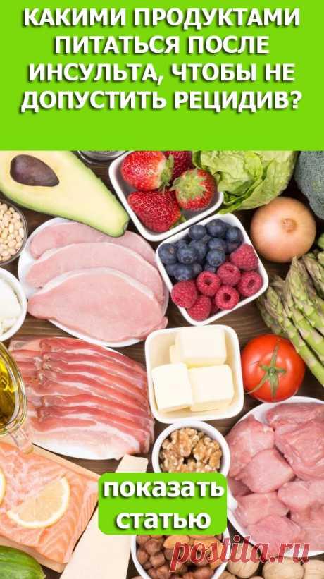 СМОТРИТЕ: Какими продуктами питаться после инсульта, чтобы не допустить рецидив?