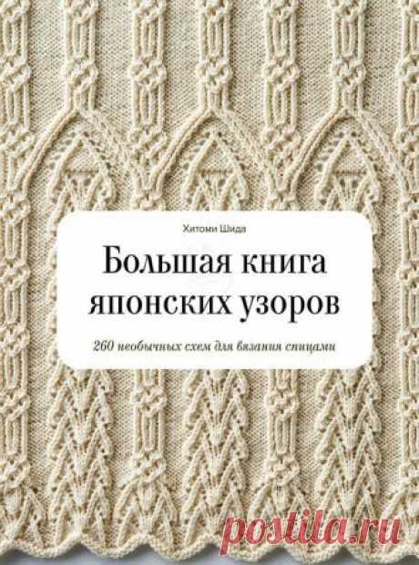 Большая книга японских узоров. 260 необычных схем для вязания спицами на русском языке