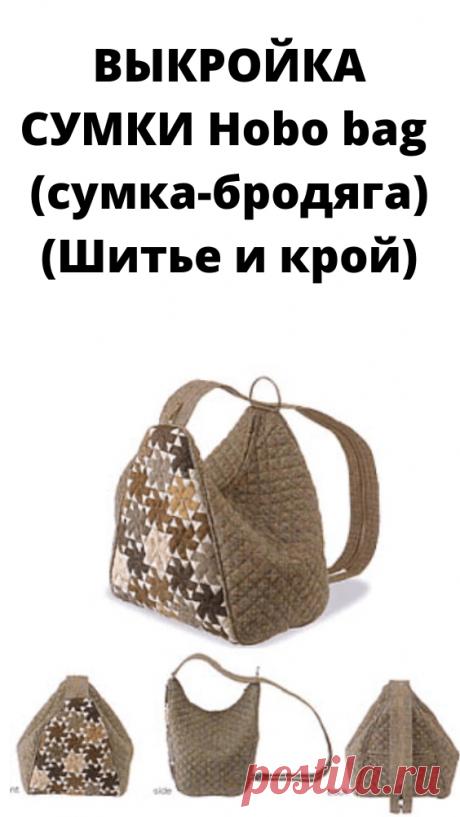 ВЫКРОЙКА СУМКИ Hobo bag ( сумка-бродяга) (Шитье и крой) - Советы для женщин