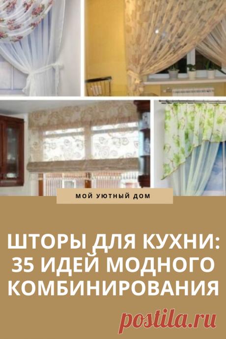 Идеи как комбинировать шторы на кухне