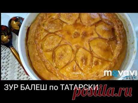 ЗУР Балеш (белиш, биляш ), Татарская кухня мясной  пирог. татарская #кухня #вкусняшки #выпечка #pie