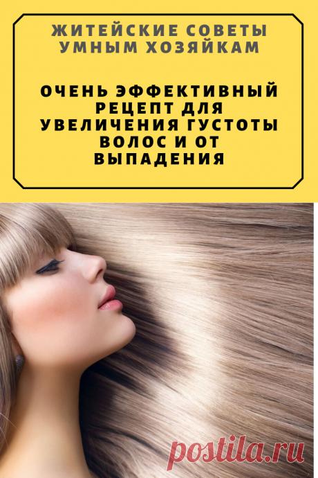 Очень эффективный рецепт для увеличения густоты волос и от выпадения | Житейские Советы