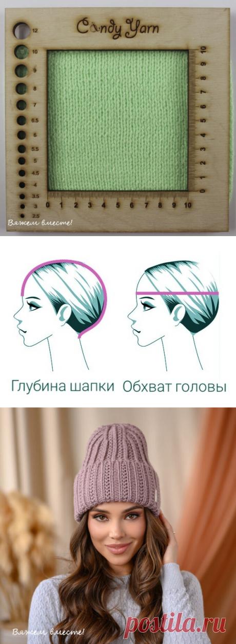 Сколько петель набрать на шапку. Делюсь методами расчета | Вяжем вместе! | Яндекс Дзен