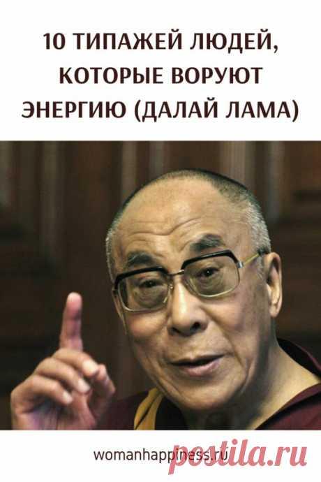 Люди которые воруют энергию. 10 «воров» энергии, которые выделяет Далай Лама  ➡️ Кликайте на фото, чтобы прочитать полностью