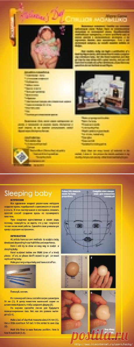 Спящая малышка (лепка головы) - из журнала Pretty Toys №1(6)
