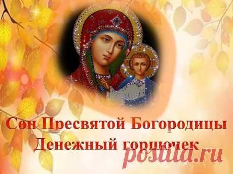 СОН ПРЕСВЯТОЙ БОГОРОДИЦЫ 70 - ДЕНЕЖНЫЙ ГОРШОЧЕК.