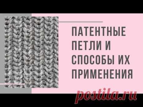 Патентные петли и способы их применения (Английская резинка/ Полупатентная резинка/ Соты/ Дорожки)