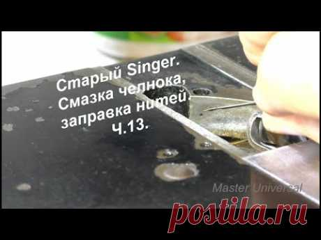Старый Singer. Смазка челнока, заправка ниток. Ч.13. Видео №569.