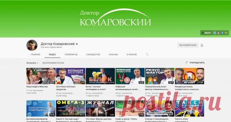 Доктор Комаровский - YouTube