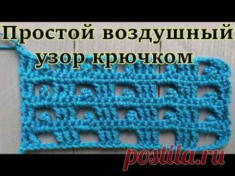 Crochet tutorial. Вязание для начинающих. Простой воздушный узор крючком с пико. Видео урок Для вязания понадобятся следующие материалы: 1. Нитки вязальные (пряжа), хлопок или акрил. 2. Крючок (в зависимости от толщины нитки крючок №2 или № 3). 3. Схема вязания.