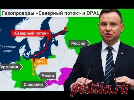 Польша рано обрадовалась: Россия обойдет решение суда ЕС по газопроводу OPAL...