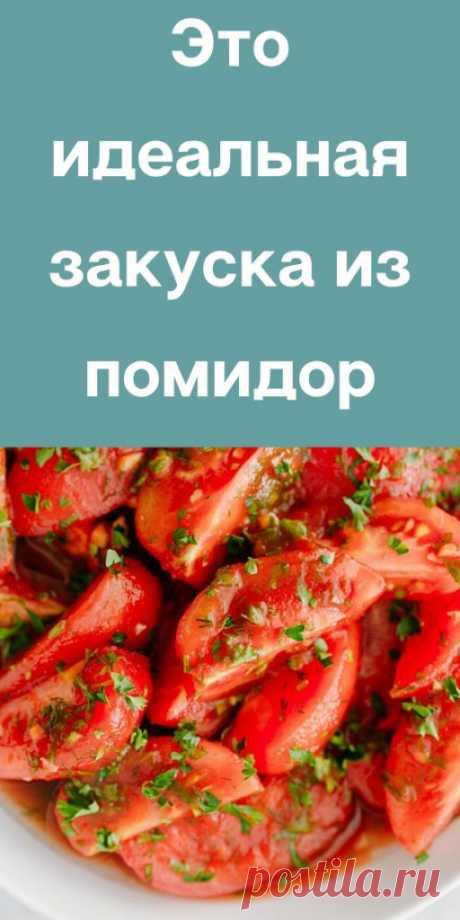 Это идеальная закуска из помидор - likemi.ru