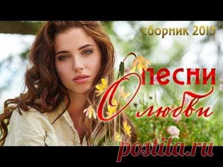 Очень красивые Песни о Любви!!! Послушайте Сборник 2019!!!