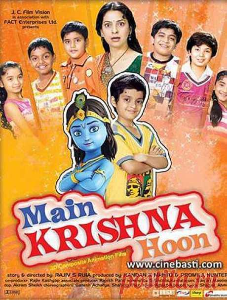 К.ф Main Krishna-Очень Замечательный фильм-рекомендую его взглянуть;детям и взрослым.