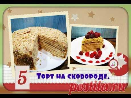 Обалденно вкусный торт на сковороде/торт без духовки/Cake pan