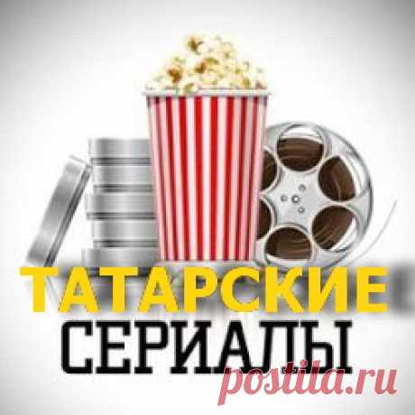 Татарские сериалы смотреть онлайн