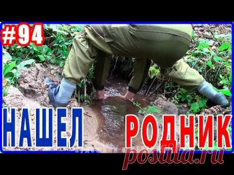 Нашел новый РОДНИК с вкуснейшей водой - Художник в ДЕРЕВНЕ