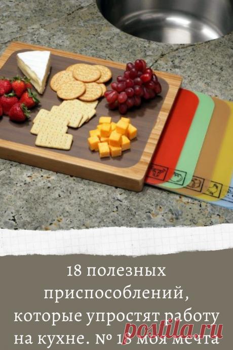 18 полезных приспособлений, которые упростят работу на кухне. № 18 моя мечта