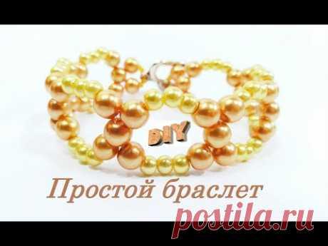 Браслет из Бусин Своими Руками / Beaded bracelet/ Браслет из бусин Мастер Класс