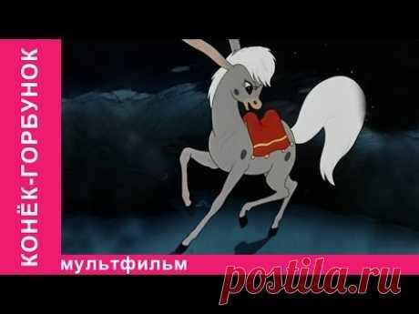 Konek-Gorbunok. Soviet animated films. Fairy tale. StarMediaKids