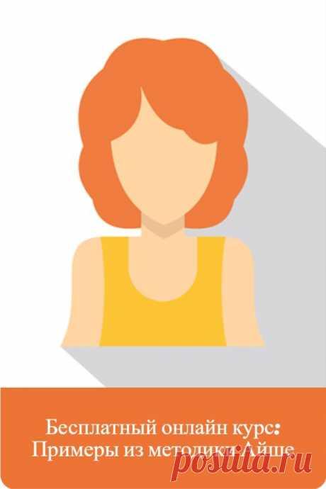 """Бесплатный и доступный онлайн-курс """"Примеры из методики Айше"""". Пройдя данный курс, вы сделаете первый шаг к серьезному обучению и сможете чётко определиться с направлением ваших интересов! Вы также бесплатно сможете изучить другие интересные онлайн курсы. Регистрируйтесь и получайте знания совершенно бесплатно."""