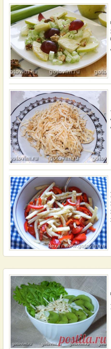 Салаты из сельдерея, 110 рецептов, фото-рецепты / Готовим.РУ