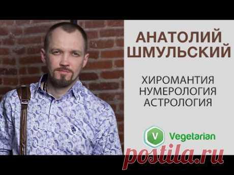 Анатолий Шмульский - Про отношения
