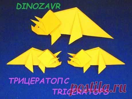 Как сделать Динозавр  из бумаги оригами 3. Бумажный динозавр. Paper dinosaur origami