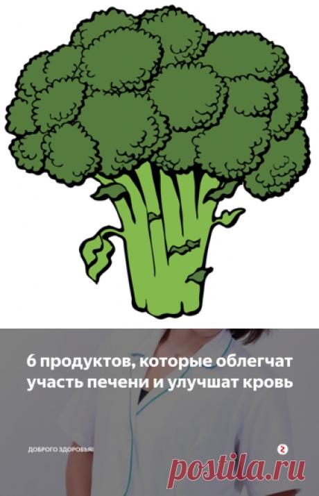 6 продуктов, которые облегчат участь печени и улучшат кровь | Доброго здоровья! | Яндекс Дзен