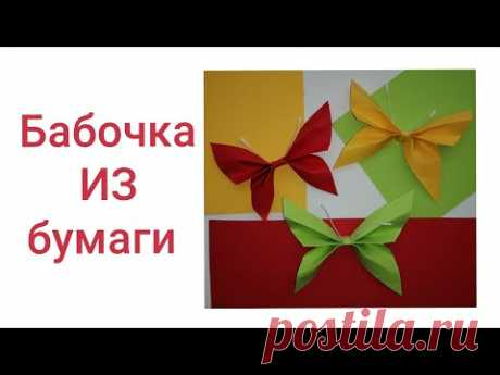 Бабочка из бумаги, butterfly from paper