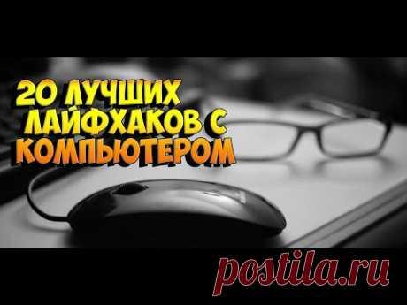 20 ЛУЧШИХ ЛАЙФХАКОВ С КОМПЬЮТЕРОМ  20 best life hacking COMPUTER