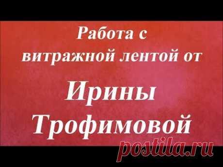 Работа с витражной лентой. Университет Декупажа. Ирина Трофимова