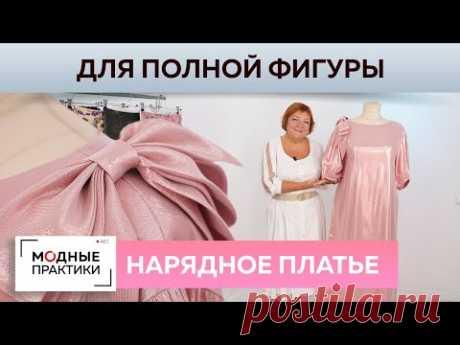 Вечернее платье на полную фигуру и ткани с уникальным дизайном из Франции. Обзор от Ирины Михайловны