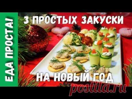 3 простых закуски на Новый год. Не дорого, быстро и очень вкусно!