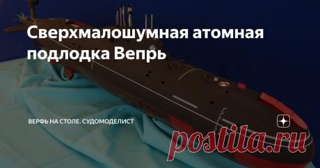 Сверхмалошумная атомная подлодка Вепрь Отличается от всех предыдущих субмарин проекта своим модернизированным оборудованием и увеличенной на 3 метра длиной