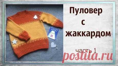 Пуловер с жаккардом.Реглан сверху.Часть 1