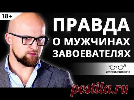 Правда о мужчинах завоевателях! Психология мужчин | Ярослав Самойлов (18+)