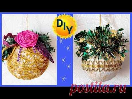 Как сделать новогодние шары с нуля. DIY/рукоделие.