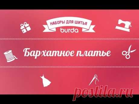 Шьем платье из трикотажа (видео) / Мастер-классы / Burdastyle