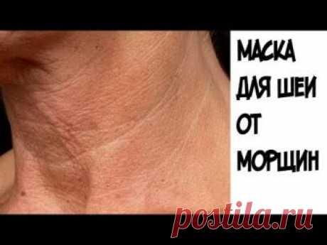 Рецепт маски от морщин на шее: 2 ст. л. - меда 1 ст. л. - миндального масла 1 яичный желток ШОК!!!Эта маска поможет избавиться от морщин на шеи. Если вы не з...