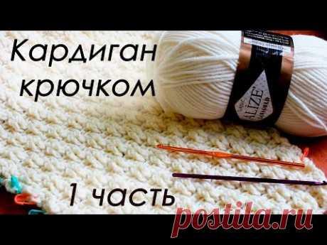 KARDIGAN por el GANCHO (por los motivos de los trabajos De Poliny Kraynovoy) 1 PARTE